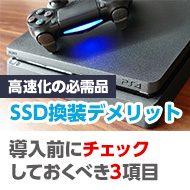 【PS4 SSD換装のデメリット】導入時にチェックすべき3項目【完全保存版2019】