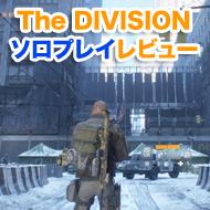 PS4ディビジョンをレビュー!ソロプレイで遊んだ感想・評価のまとめ
