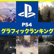 【2020】最先端の映像美!PS4ゲームグラフィックランキングTOP20