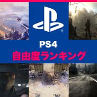 【2020】遊び方は無限!PS4ゲーム自由度ランキングTOP20