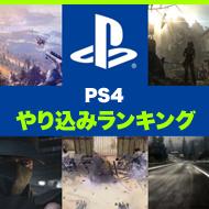 【2020】超ボリューム!PS4ゲームやり込みランキングTOP20