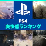 【2020】ストレス発散!PS4ゲーム爽快感ランキングTOP20
