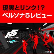【PS4版ペルソナ5レビュー】クリアまで100時間!超大作の見所と欠点を詳細に評価!