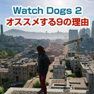 【レビュー】神ゲー認定!PS4版Watch Dogs 2をオススメする9つの理由