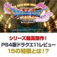 【ドラクエ11 レビュー】楽しい?面白い?PS4版ドラクエ11をクリアした感想&15つの特徴