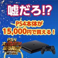 【ソフト2本が貰える】PS4本体が実質約15,000円で買える!クリスマス&正月の期間限定の爆安セール開催中!