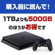 【容量・価格は気にするな】PS4は1TBより500GBがオススメである3つの理由