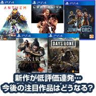 PS4新作が低評価の嵐。SEKIROやDays Goneは大丈夫?【評判・口コミまとめ】