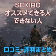 【SEKIRO】海外ではダクソ超えの高評価だが…。口コミ・評判まとめ