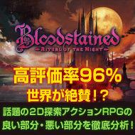 【評価・レビュー】世界が絶賛!?Bloodstainedはオススメか?【良い部分・悪い部分を徹底解説】