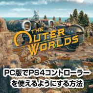 PC版『アウター・ワールド』をPS4コントローラーで遊ぶ方法