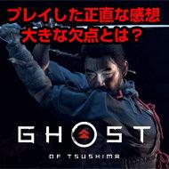 【評価・レビュー】PS4最後の大作!ゴーストオブツシマをプレイした正直な感想