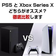 発売日決定!PS5とXbox Series Xどちらがオススメか徹底解説!