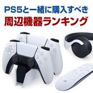外付けSSDは必要?PS5本体と一緒に購入すべきオススメ周辺機器ランキング
