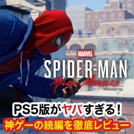【評価・レビュー】スパイダーマン:マイルズ・モラレスはPS4とPS5で評価が大きく変わる神ゲー