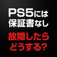 【注意】PS5本体には保証書が無い!故障したらどうすればいい?