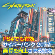 PS4版でも試す価値あり!サイバーパンク2077の画質を向上させる方法