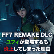 FF7 REMAKE続編?が発表されフリープレイに登場するも炎上した理由【個人的な不満】
