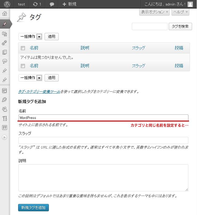 wp_bug2